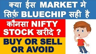 Best bluchip Nifty stock to buy now | multibagger shares for long term investment | stocks to avoid