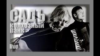 Садъ - Колхозный панк.  Клип live.