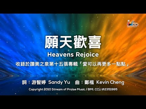 Heavens Rejoice MV -  (15)  More Love
