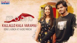 Anand Deverakonda And Shivathmika Rajasekhar At Radio Mirchi | Kallallo Kalavaramai Song Launch