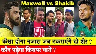 AUS vs BAN || MAXWELL vs SHAKIB: कौन पड़ेगा किसपर भारी, क्या होगा जब टकराएंगे दो शेर ?