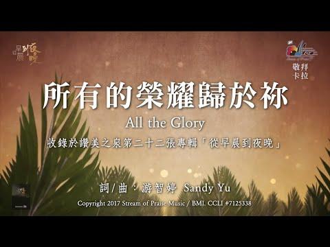 All the GloryOKMV (Official Karaoke MV) -  (22)