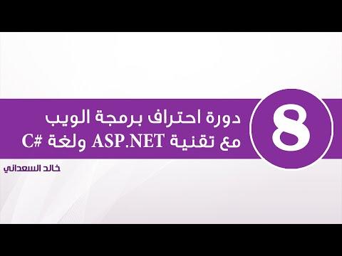 8. المختصر المفيد في فريموورك البوتستراب Bootstrap – الجزء الأول