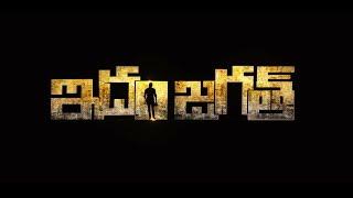 Video Trailer Idam Jagath