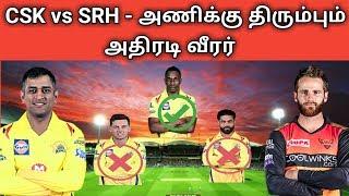 CSK vs SRH அணிக்கு திரும்பும் அதிரடி வீரர் | Dhoni | CSK