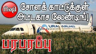 சோளக் காட்டுக்குள் தரையிறங்கிய விமானம்! விமானியின் பலே சாமர்த்தியம்!!  | Ural Airlines