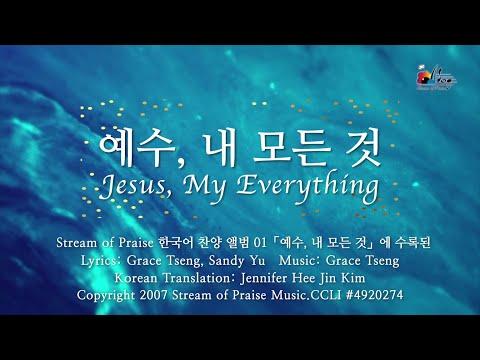 ,    Jesus, My EverythingOfficial Lyrics MV - SOP Korean Praise & Worship Album (1)