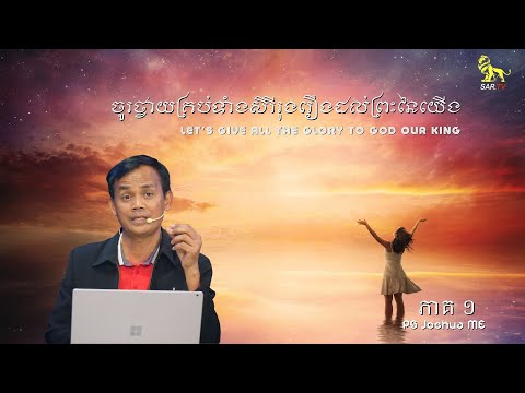( )  Let's give all the glory to God our King (Part 1)