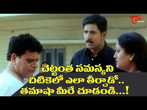 చెట్టంత సమస్యని.. చిటికెలో ఎలా తీర్చాడో తమాషా చూడండి... | Venu Ultimate Movie Scenes | TeluguOne