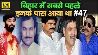 Bihar में किसके पास सबसे पहले आया #47, Ashok Samrat, Surajbhan Singh, Anant Singh या Shahabuddin