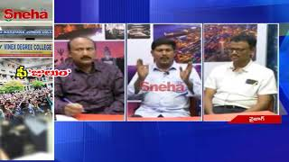 Education Has Become A Business To The Private Schools and colleges In The State | Sneha TV
