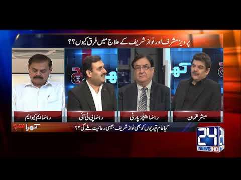 Will Nawaz Sharif Go to Hospital For Month?