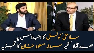 Masood Khan's analysis over recent UN Security Council's session