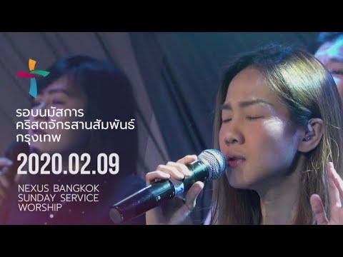 Nexus Bangkok 2020/02/09