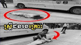 សង្វេកខ្លាំងណាស់ស្រ្តីរងគ្រោះលោតពីលើអាគាធ្វើឲ្យស្តាប់ផ្លាមៗ,Khmer News Today,Cambodia hot News