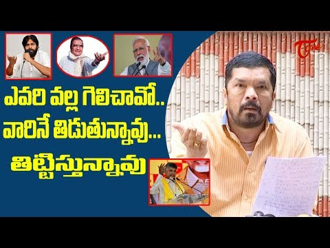 Posani Fires On AP CM Chandra Babu Naidu About His Political Movie Controversy | TeluguOne