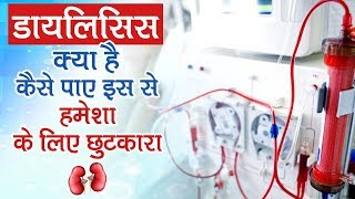 How To Stop Kidney Dialysis Naturally - Stop Kidney Dialysis - Kidney Treatment Without Dialysis