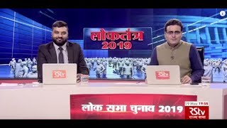 Special Coverage | Voting for Lok Sabha Polls 2019 Ends | Time - 7 pm to 8 pm