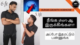 How to INCREASE Height Naturally in Tamil | Simple Tips to Increase Height | Men's Fashion Tamil