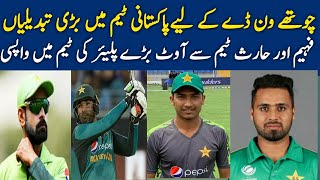 Pakistan vs England 4th ODI 2019 || Pakistan Playing 11 for 4th ODI