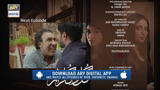 Gul-o-Gulzar Episode 10 | Teaser | ARY Digital Drama