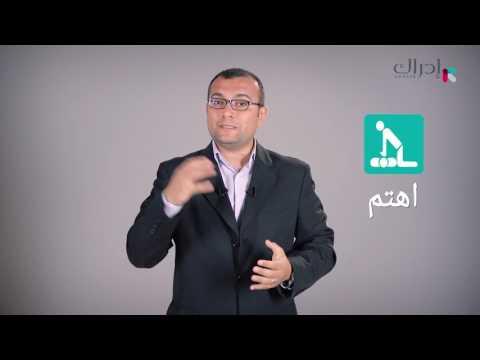 د. أحمد رمزي | الاسعافات الأولية | 2. التعرف علي المواقف الطارئة والخطوات الاولي