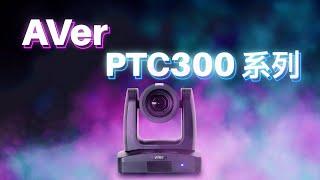 PTC300 系列產品介紹