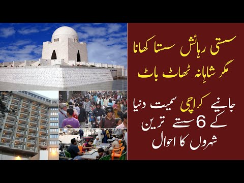 Top 6 Cheapest Cities to Live In the World: Including Karachi