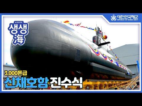 3,000톤급 잠수함 '신채호함' 진수식🎉 생생현장😃[생생海]
