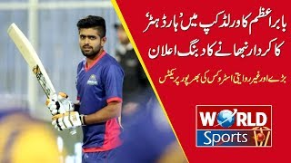 ICC World Cup 2019 | Babar Azam wants to play hard-hitter batsman role for Pakistan team