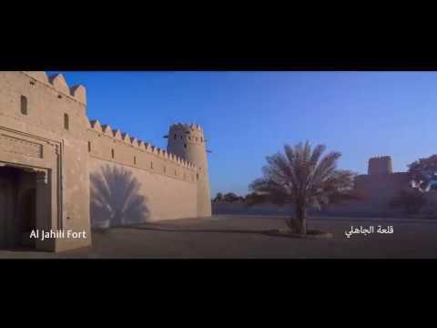 Al Ain 2017 - Programme of cultural events     العين 2017 - برنامجاً سنوياً حافلاً بالأنشطة الثقافية