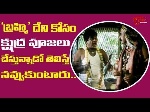 డ్రిల్లు కే డ్రిల్లా.. కొట్టకు బెల్లు | Back to Back Comedy Scenes | TeluguOne