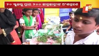 Science Exibition At Balbadhrapur Village In Odisha's Cuttack District