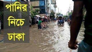 টানা বৃষ্টিতে পানির নিচে রাজধানী ঢাকা। rain। Waterlogging।Dhaka city। duranto24
