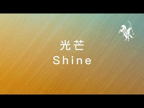 -  / Shine MV