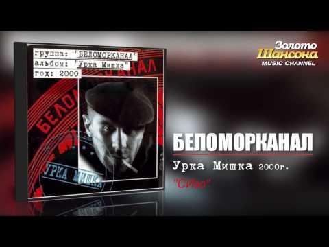 Беломорканал - СИзо (Audio) - UC4AmL4baR2xBoG9g_QuEcBg