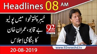 News Headlines | 8 AM | 20 August 2019 | 92NewsHD