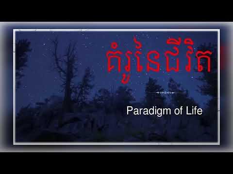 The Paradigm of Life