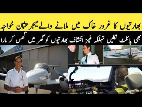 Australian Batsman Usman Khawajah is Also Pilot of Air craft