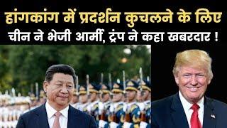 Donald Trump Warns Xi Jinping on Hong Kong, चीन कर सकता है हांगकांग में सैन्य कार्रवाई