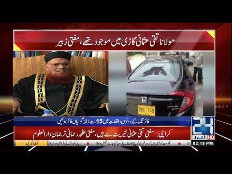 Shooting On Maulana Taqi Usmani's Car In Karachi