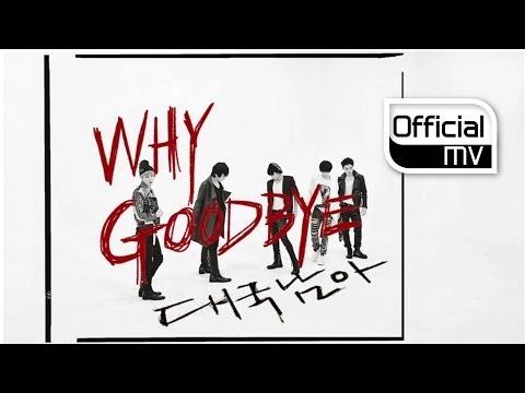 Why Goodbye