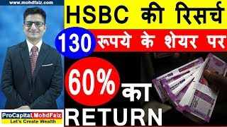 HSBC की रिसर्च 130 रूपये के शेयर पर 60 %  | Latest Share Market Tips | Latest Stock Market Tips