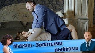 Максим  - Золотыми рыбками (Клип к сериалу «Забудь и вспомни»)
