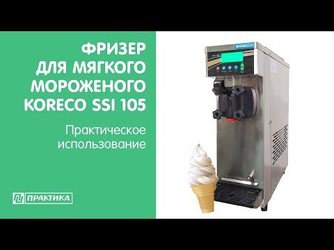 Фризер для мягкого мороженого Koreco SSI 105   Готовим мягкое мороженое в рожке - UCn7DYFuY2iq-lbB34XUQ-GA