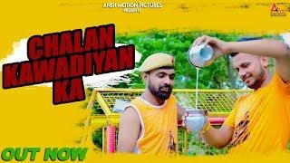Watch Bhole Baba Song 2019 Chalan Kawadiyan Ka UK Haryanvi New Kawad
