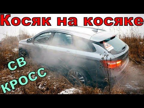Купил ВЕСТА СВ КРОСС - разочарование за 816900! - UC_I96RAvt_H4UojX1VYnTzA