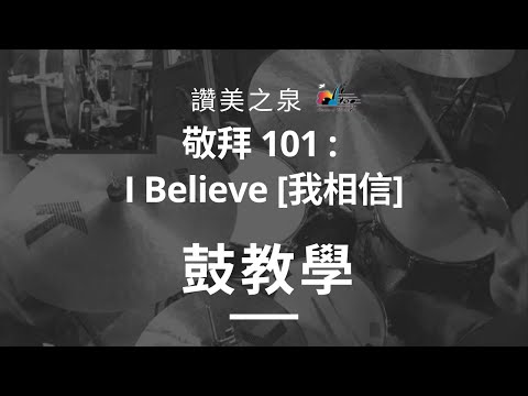 [I Believe ] -  Drum Tutorial 101