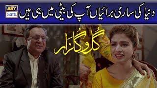 Duniya Ki Sari Buraiyan ApKi Beti Main Hi Hain | Gul O gulzar | Best Scene | ARY Digital.