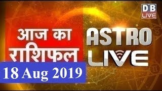 18 August 2019 | आज का राशिफल | Today Astrology | Today Rashifal in Hindi | #AstroLive | #DBLIVE